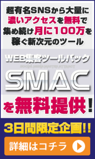 smac02.png